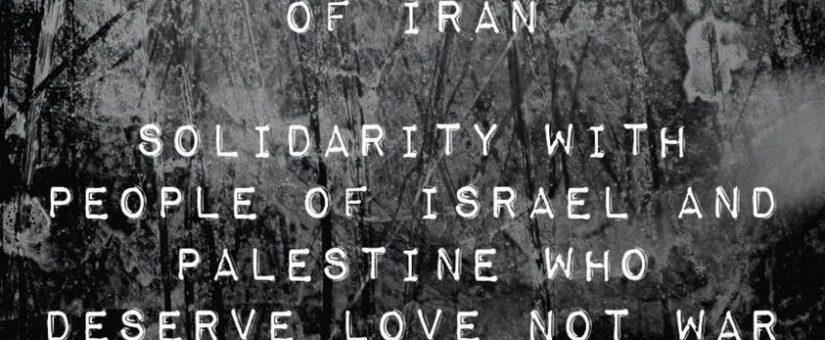 Fuck Terrorism of Israeli state, Hamas and Islamic regime of Iran